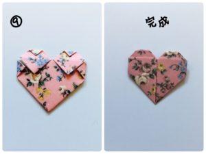 折り紙でハートの形5